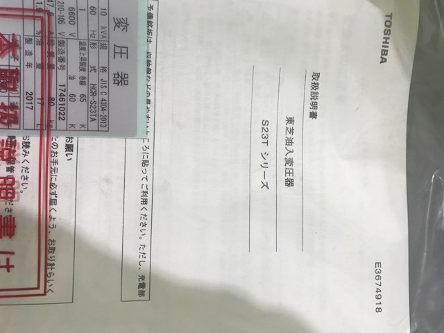 東芝_HCTR-S23TA_100kvaトランス