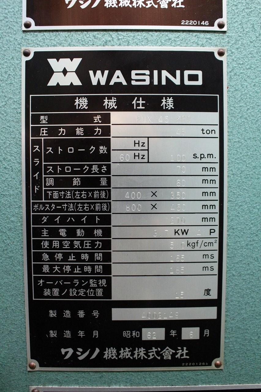 ワシノ_PUX-45KRC_45Tプレス