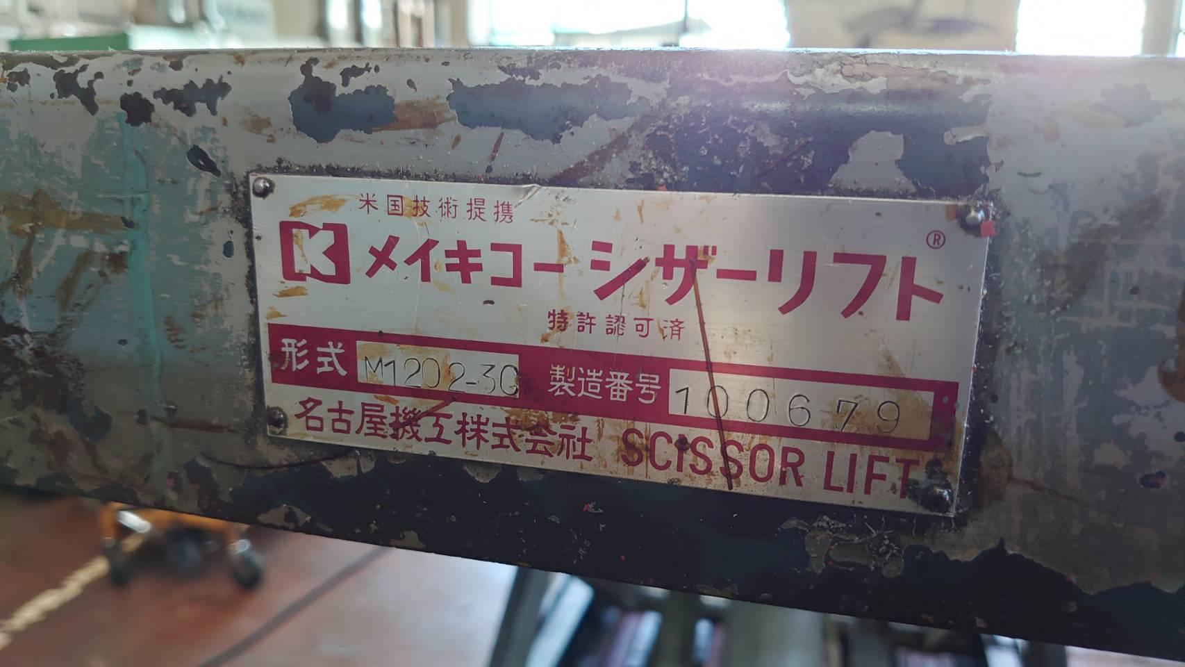 名古屋機工_M1202-30_テーブルリフター