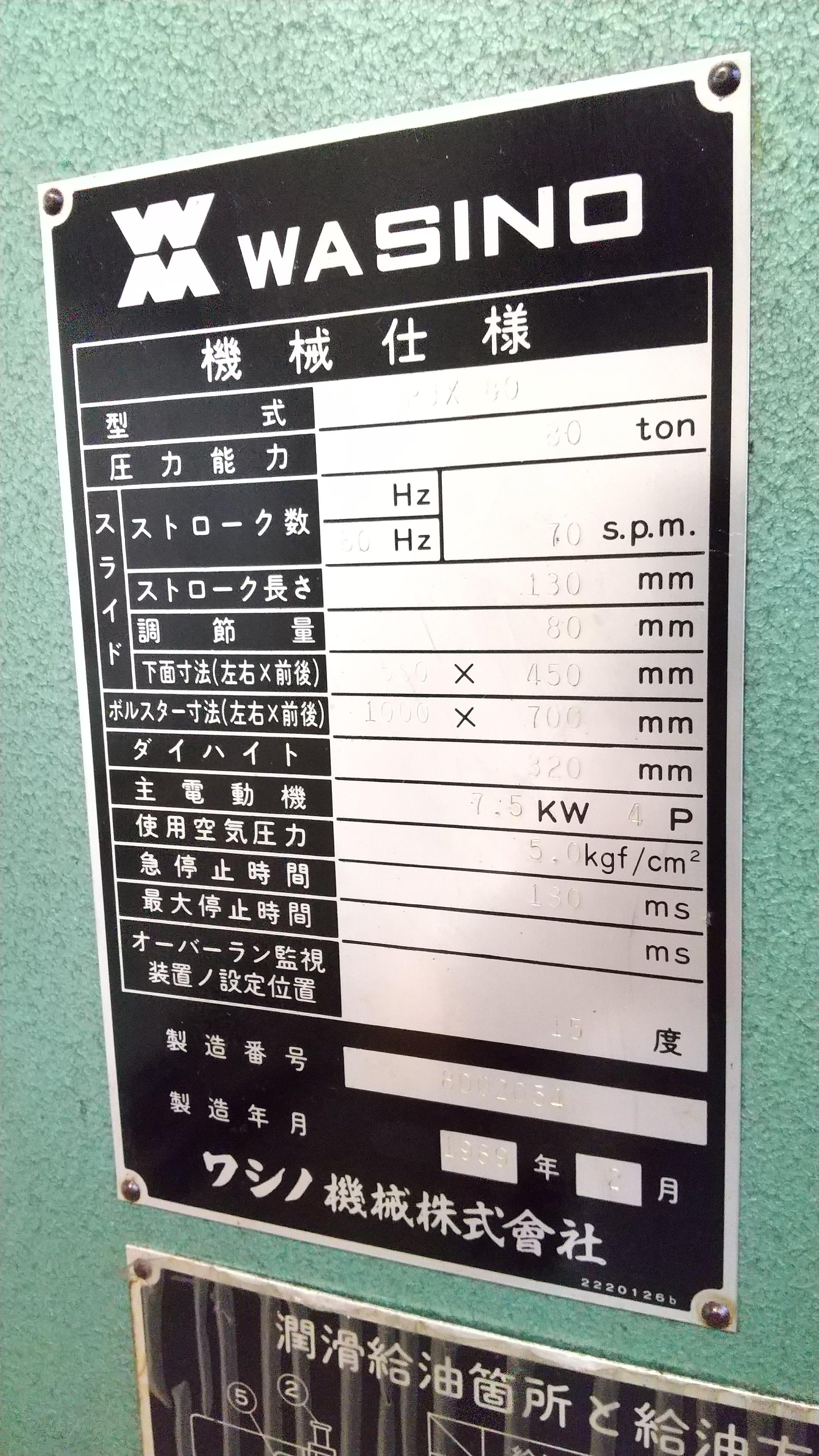 ワシノ_PUX80_80Tプレス