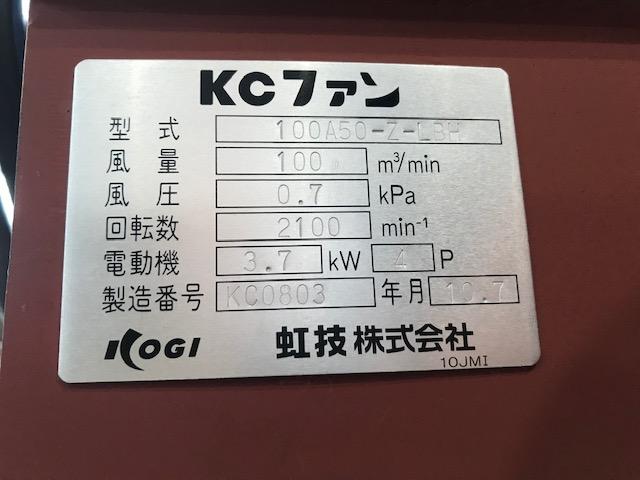 虹技株式会社_100A50-Z-LBH_送風ファン