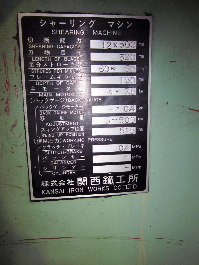 関西鉄工所_GGS-12500_500mmメカシャーリング