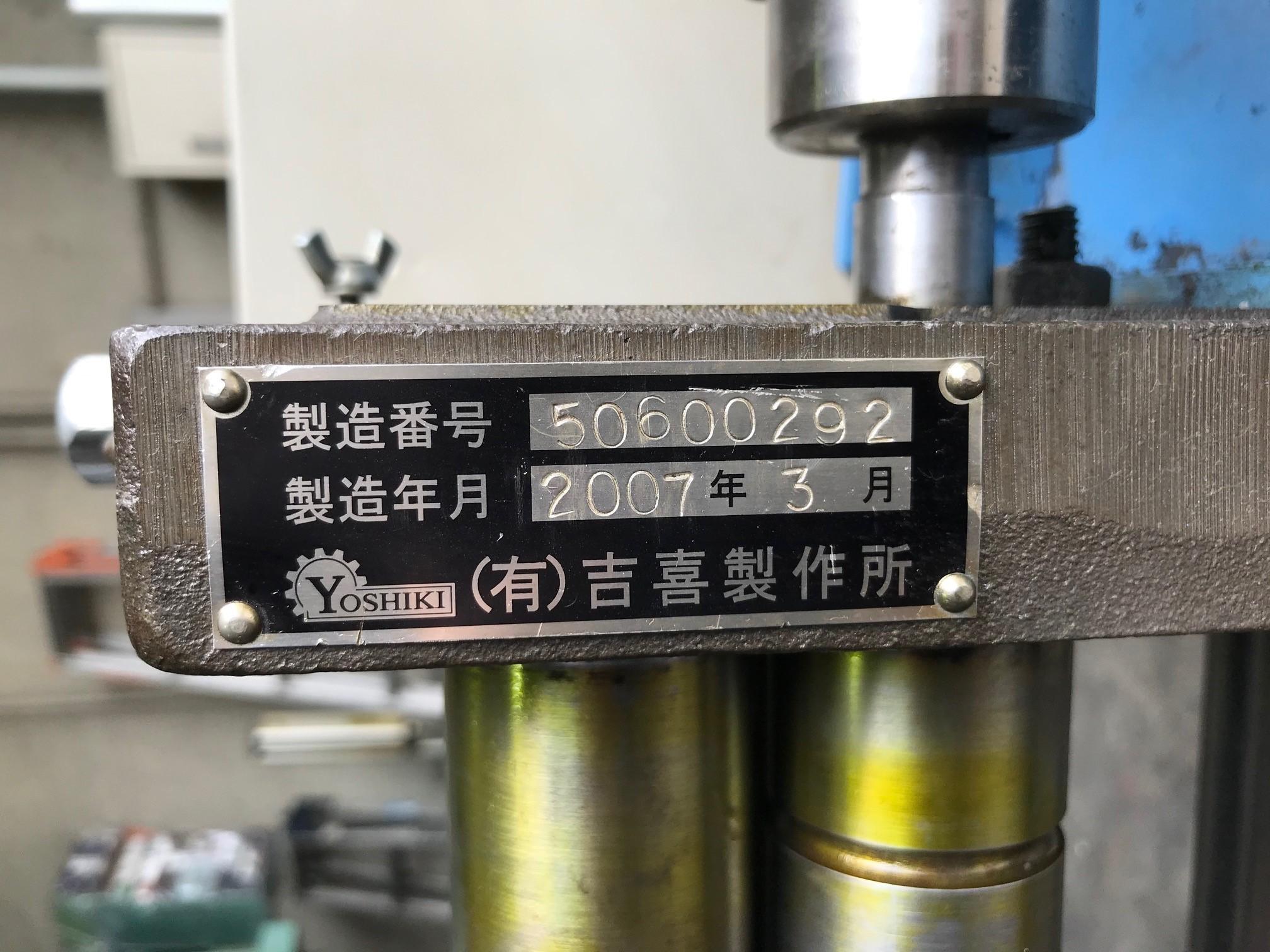 吉喜製作所_0_三本ロールベンダー