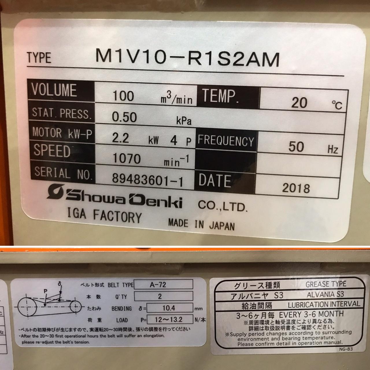 昭和電機_M1V10-R1S2AM_ブロワー