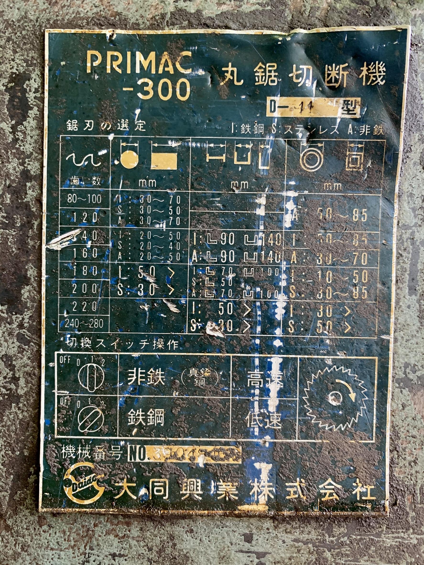 大同興業_D-11_PRIMAC-300