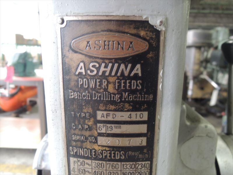 アシナ_AFD-410_卓上ボール盤