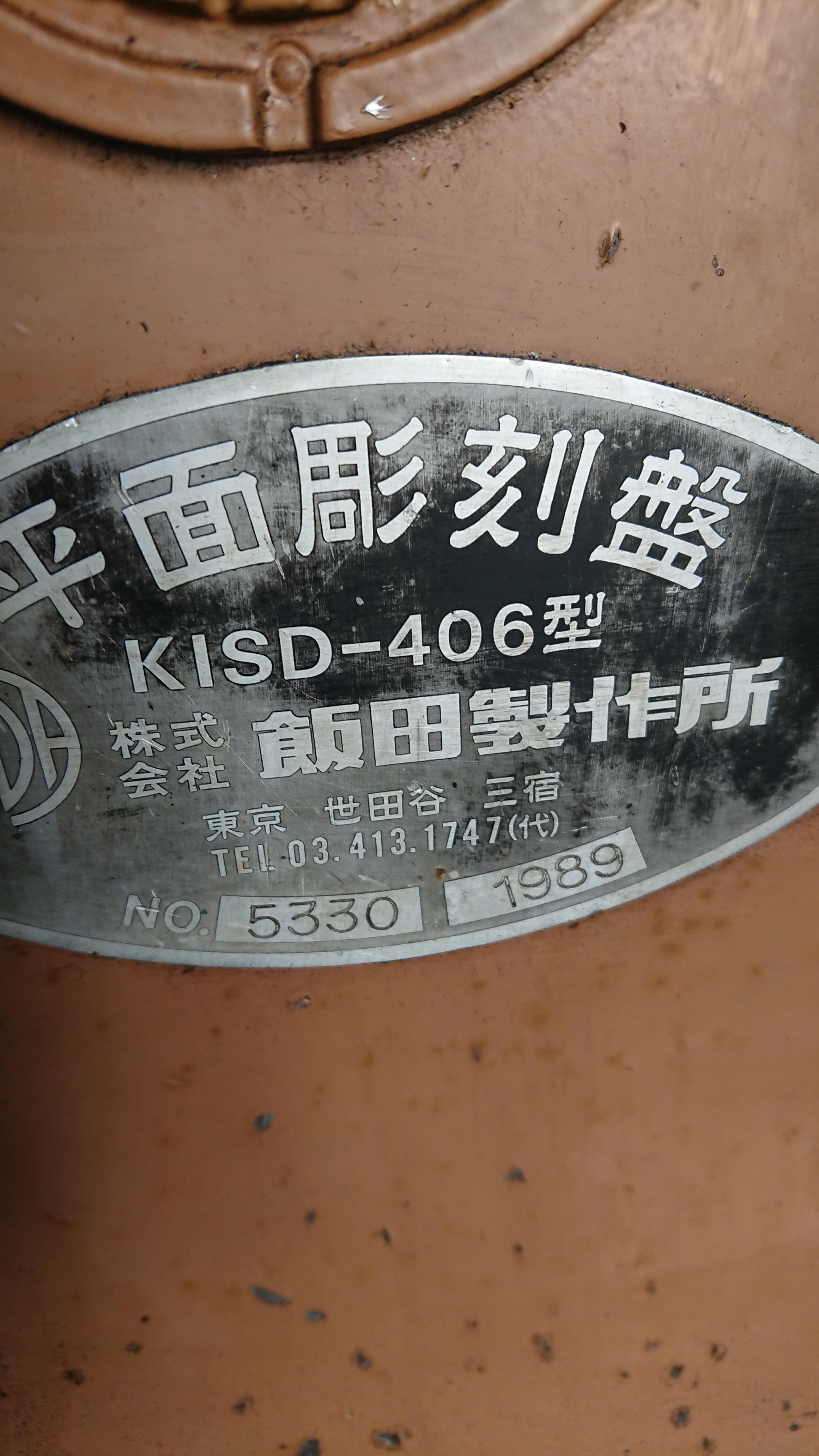 飯田_KISD-406_彫刻機