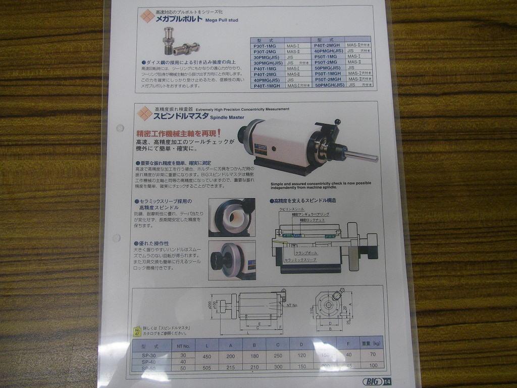 0_SP-50_スピンドルマスター