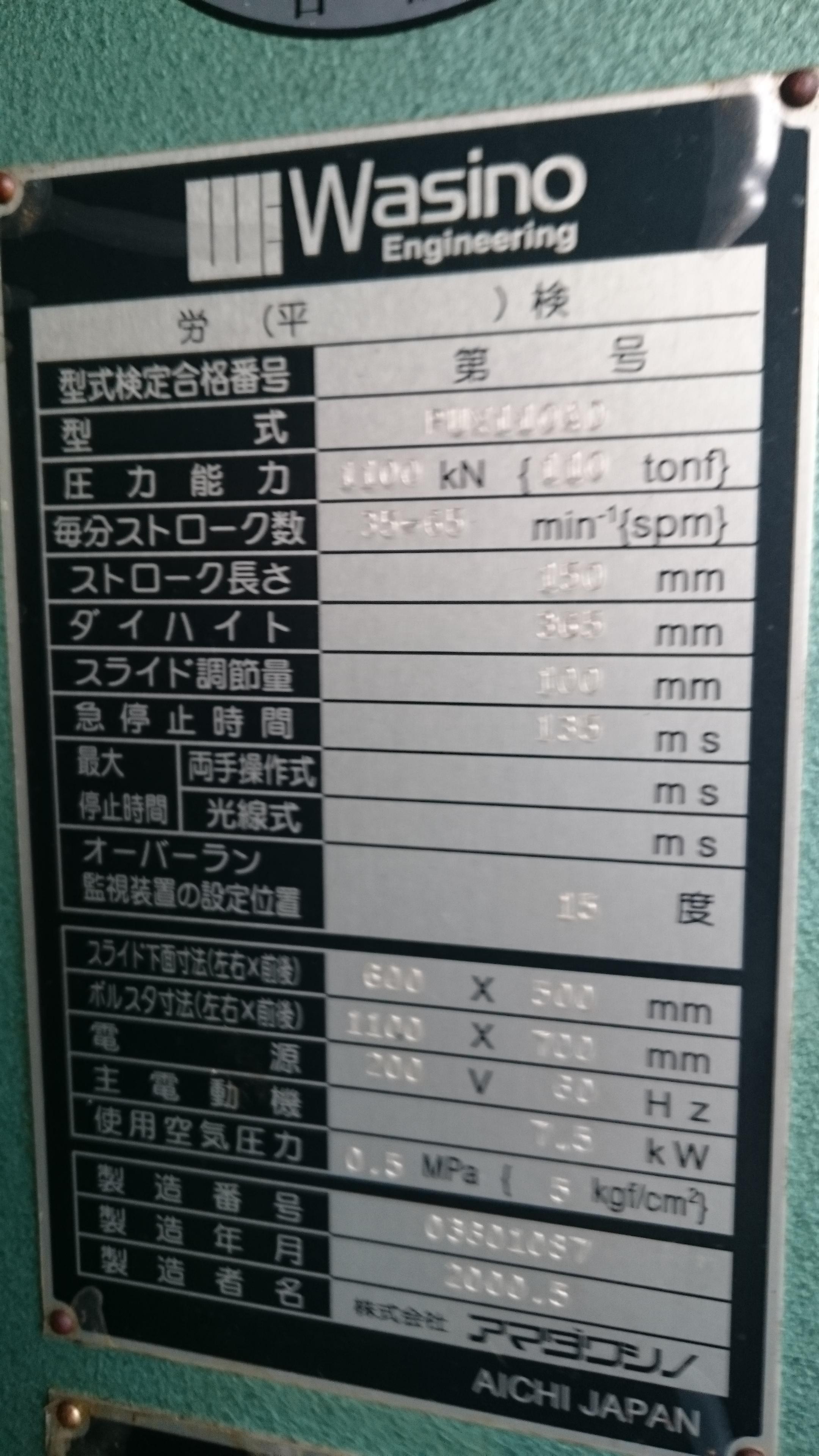 ワシノ_PUX-110AD_110Tプレス