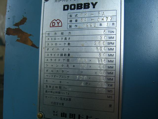 山田ドビー_PK-5_5TONプレス