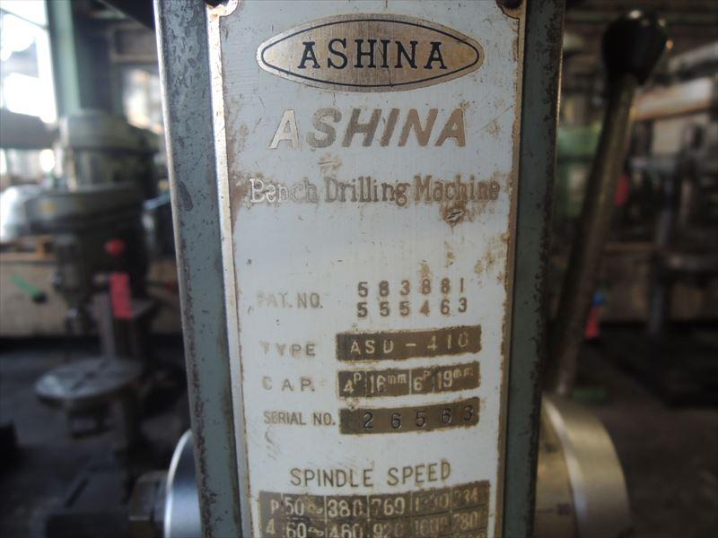 アシナ_ASD-410_卓上ボール盤