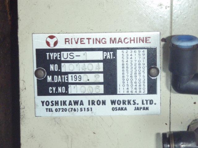 吉川_US-1_リベッティングマシン